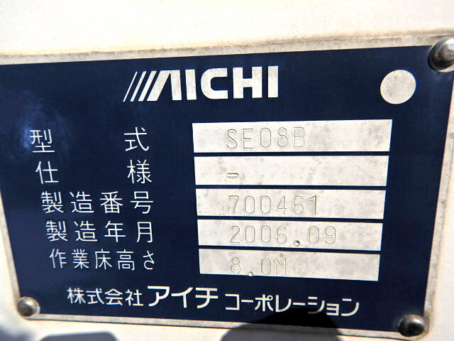 いすゞ エルフ 小型 高所・建柱車 高所作業車 PB-NKR81AN 画像20