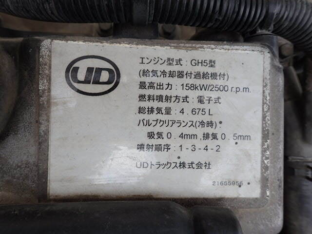 日産UD コンドル 中型 平ボディ 床鉄板 アルミブロック|シャーシ トラック 画像 キントラ掲載