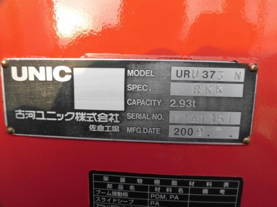 いすゞ フォワード 中型 クレーン付 床鉄板 3段|架装 ユニック トラック 画像 トラックバンク掲載