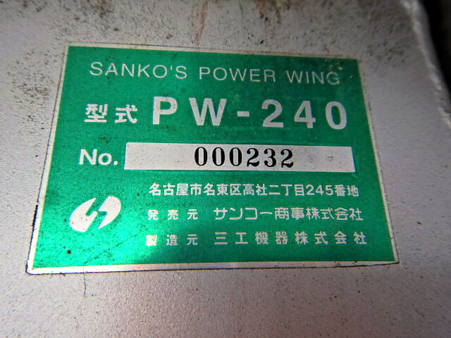三菱 ファイター 中型 ウイング 幌ウイング 床鉄板|画像20