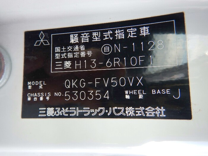 三菱 スーパーグレート 大型 ダンプ コボレーン ベッド|型式 QKG-FV50VX トラック 画像 栗山自動車掲載